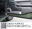 スズキ ジムニー JB64 ジムニーシエラ JB74 インナードアプロテクションカバー 縞鋼板柄 左右セット 2P シルバー/ブラック/カーボン 全3色 3