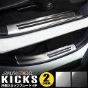 日産 キックス スカッフプレート サイドステップ内側 滑り止...