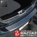 【一部カラー予約】【セット割】MAZDA3 BP系 FASTBACK専用 リ...