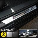 MAZDA3 BP系 サイドステップ外側スカッフプレート フロント・...