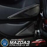 MAZDA3 BP系 FASTBACK専用 ドアキックガード 4P 乗降時に傷が付きやすい部分をしっかりガード 耐久性に優れたステンレス製 シルバー ブラック 全2色