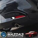 MAZDA3 BP系 FASTBACK専用 リアリフレクターガーニッシュ 鏡...