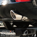 MAZDA3 BP系 マフラーカッター シルバーカラー スラッシュカ...