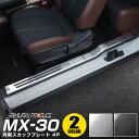 マツダ MX-30 サイドステップ 内側スカッフプレート フロント...