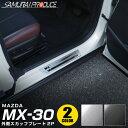 マツダ MX-30 外側スカッフプレート 車体保護ゴム付き 4P シ...