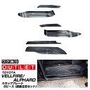 【アウトレット品】トヨタ アルファード30系 ヴェルファイア3...