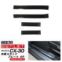 【アウトレット品】マツダ CX-30 サイドステップ内側スカッフ...