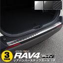 RAV4 50系 リアバンパーステップガード 車体保護ゴム付き 1P ...