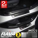【セット割】RAV4 50系 サイドステップ内側&外側 スカッフプ...