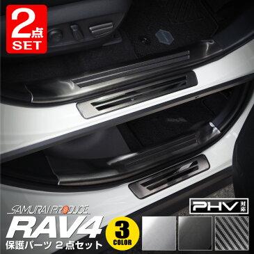 【一部カラー予約】【セット割10%OFF】新型RAV4 50系 スカッフプレート 内側&外側 保護パーツ2点セット 選べる3カラー シルバーヘアライン ブラックヘアライン カーボン調 MXAA54 AXAH54 AXAH52 MXAA52【ブラック:5月30日頃、シルバー:6月10日頃入荷予定】
