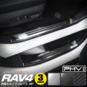 新型RAV4 50系 内側スカッフプレート 4P 滑り止めゴム付き 選...