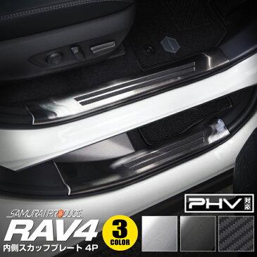 【GW限定10%OFFクーポン】【一部カラー予約】新型RAV4 50系 内側スカッフプレート 4P 滑り止めゴム付き 選べる3カラー シルバーヘアライン ブラックヘアライン カーボン調 MXAA54 AXAH54 AXAH52 MXAA52 サイドステップ サイドシル【ブラック:5月30日頃入荷予定】