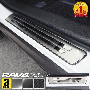 【GW限定10%OFFクーポン】【一部カラー予約】新型RAV4 50系 外側スカッフプレート 4P 車体保護ゴム付き 選べる3カラー シルバー ブラック カーボン MXAA54 AXAH54 AXAH52 MXAA52 トヨタ RAV4 サイドステップ サイドスカート サイドシル【シルバー:6月10日頃入荷予定】
