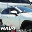 RAV4 50系 ウィンドウトリム 鏡面仕上げ 6P 耐久性に優れたス...