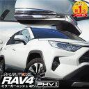 【スーパーセール限定30%OFF】RAV4 50系 サイドミラーガーニ...