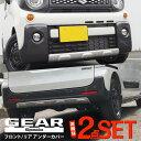 【セット割】スペーシアギア MK53S フロント&リア アンダー...