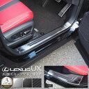 レクサスUX UX200 UX250h サイドステップ内側 スカッフプレー...