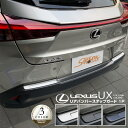 レクサスUX UX200 UX250h リアバンパーステップガード 1P 選...
