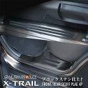 エクストレイル T32 後期対応 スカッフプレート ブラック 滑り止め付き 4P NISSAN X-TRAIL 専用設計 前期 後期 パーツ カスタムパーツ ドレスアップ アクセサリー サイドステップ サイドシル サイドスカート