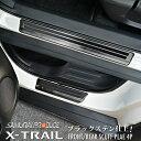 エクストレイル T32 後期 サイドステップ 外側スカッフプレー...