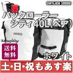 ORTLIEB(オルトリーブ)バックローラーシティホワイト/ブラック40L(ペア)サイドバッグ
