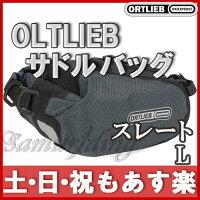 ORTLIEB(オルトリーブ)サドルバッグLスレート