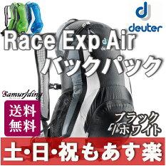 Deuter(ドイター)RaceEXPAirリュックサックブラック/ホワイト