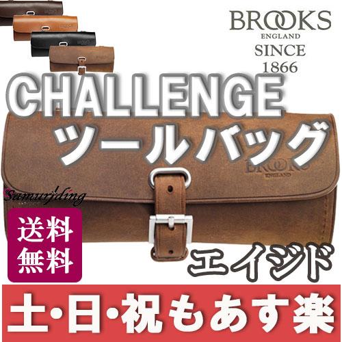 【返品保証】 ブルックス サドル Brooks CHALLENGE サドル ツール バッグ サドルバッグ エイジド 送料無料 【】