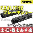 【返品保証】 MAVIC マビック エグザリット2 ブレーキパッド EXALITH2 ブレーキシュー ロードバイク 【あす楽】 02P03Dec16 0824楽天カード分割 1201_flash