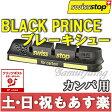 【返品保証】 スイスストップ ブラックプリンス SWISS STOP RACE PRO BLACK PRINCE カーボンリム用 カンパ用 ブレーキシュー 【クリックポスト164円】【あす楽】