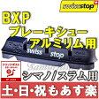 【返品保証】 スイスストップ BXP SWISS STOP FLASH PRO BXP アルミリム用 ブレーキシュー【クリックポスト164円】 【あす楽】