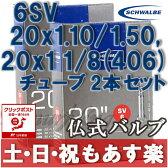 【返品保証】 SCHWALBE シュワルベ ミニベロ チューブ 20×1.10/1.50、20×11/8(406)用チューブ 仏式バルブ 6SV 2本セット 【クリックポスト164円】【あす楽】