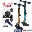 【エアリリース】【全バルブ対応】 自転車 空気入れ SIG-...