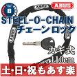 【返品保証】 ABUS チェーンロック STEEL-O-CHAIN 880 110cm アブス 【あす楽】 02P03Dec16 0824楽天カード分割 1201_flash