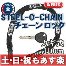ABUS(アブス)STEEL-O-CHAIN880110cm
