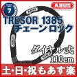 【返品保証】 ABUS チェーンロック TRESOR 1385/110cm アブス ブラック 【あす楽】 02P03Dec16 0824楽天カード分割 1201_flash