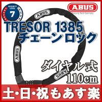 ABUS(���֥�)TRESOR1385/110cm�֥�å�