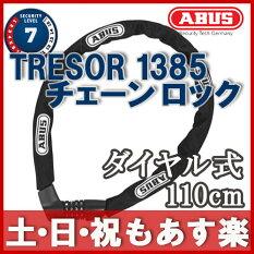 ABUS(アブス)TRESOR1385/110cmブラック