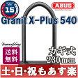 【返品保証】 ABUS X−Plus 540 アブス 230mm U字 ロック 送料無料 【あす楽】 02P03Dec16 0824楽天カード分割 1201_flash