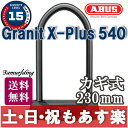 【返品保証】 ABUS X−Plus 540 アブス 230mm U字...