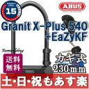 【返品保証】 ABUS X−Plus 540 アブス 230mm +E...