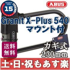ABUS(アブス)GranitX-Plus540230mmマウント付