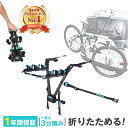 【評価平均4.49!】【最大3台積み】サイクルキャリア 自転車 ...