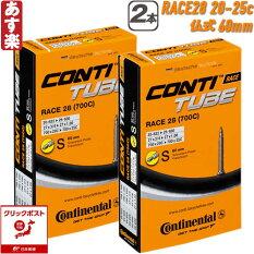 Continental(コンチネンタル)チューブRace28700×20-25C(仏式60mm)2本セット