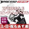 【返品保証】 ビンディングペダル time xpresso 6 タイム エックスプレッソ 6 クリート付 ロードバイク ビンディング ペダル  送料無料 【あす楽】