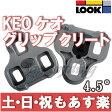 【返品保証】 LOOK ルック KEO ケオ グリップクリート グレー 4.5° ロードバイク ビンディング  【あす楽】02P03Dec16 0824楽天カード分割