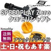 【返品保証】ビンディングペダル SPEEDPLAY Zero スピードプレイ ゼロ クロモリシャフト ブラック ウォーカブル クリート付 ロードバイク 送料無料 【あす楽】