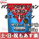 【あす楽】グリコ パワープロダクション マックスロード ホエイプロテイン サワーミルク味 3.5kg ロード MTB