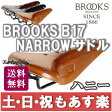 【返品保証】 ブルックス サドル Brooks B17 NARROW ナロー サドル ハニー 送料無料 【あす楽】