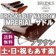 【返品保証】 ブルックス サドル Brooks B17 NARROW IMPERIAL ナロー サドル ブラウン 送料無料 【あす楽】